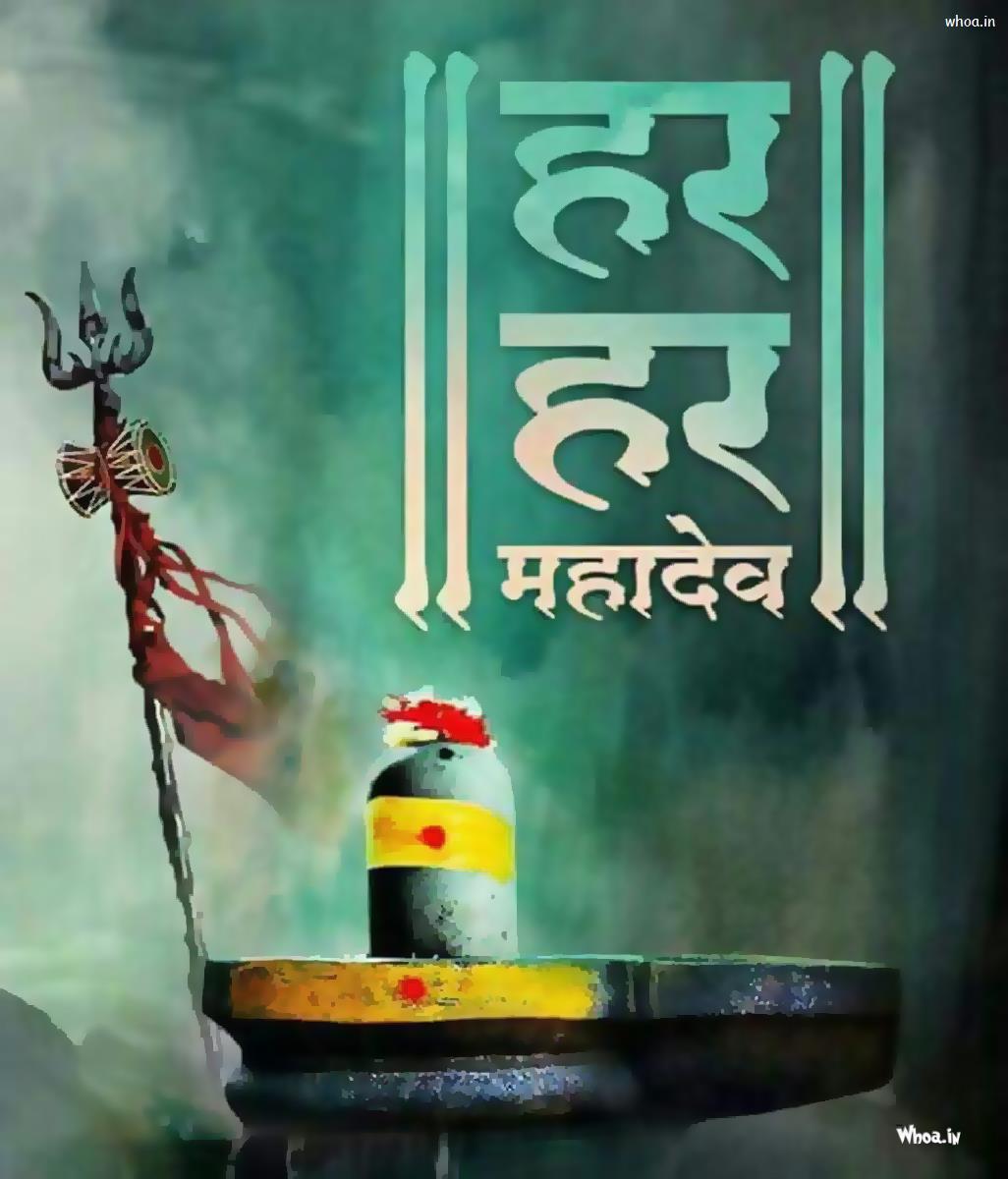 Har Har Mahadev Shivling Lingam Art Colorful Image