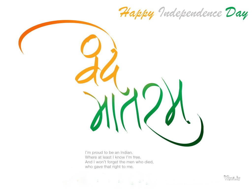 Hd Image For Wishing Happy Independence Day